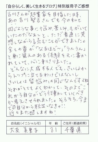 吉川聖弓の自分らしく、美しく生きるブログ