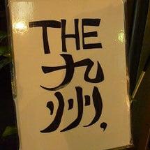 ♪九州酒房らんたんや…