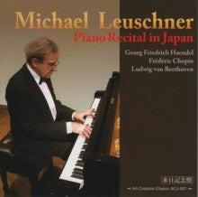 みゅうじんな日常(European classic music life)-Piano recital in Japan