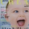 『CREA』11月号、本日発売!の画像