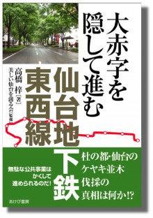 青葉通ケヤキ音楽祭ブログ-地下鉄東西線