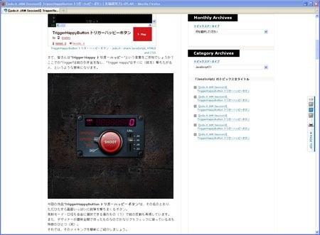 宮城県仙台市のホームページ制作 株式会社ブレイド-blades_トリガーハッピーボタン_02