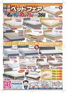 内山家具 スタッフブログ-2010100801
