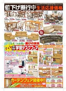 内山家具 スタッフブログ-2010100802