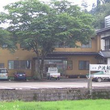 横手 戸波鉱泉