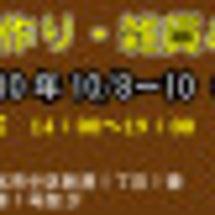 10月10日、横浜赤…