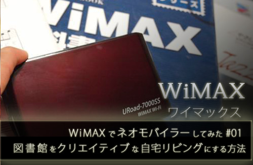 Michi-kusa-WiMAX ネオモバイラー