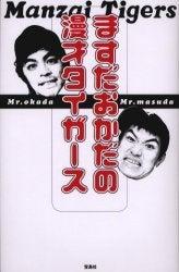 ますだおかだ増田ブログ-著書 『ますだおかだの漫才タイガース』