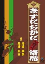 ますだおかだ増田ブログ-DVD 『ますだおかだ寄席』