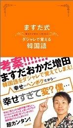 ますだおかだ増田ブログ-著書 『ますだ式ダジャレで覚える韓国語』