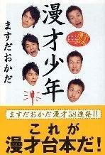 ますだおかだ増田ブログ-著書 『漫才少年』