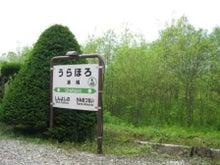 思い立ったが吉日! -北海道212市町村カントリーサインの旅--鈍行でGO