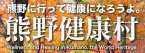 $温泉ソムリエ@旅芸人日記(^o^)v