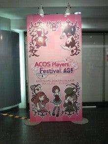 オタクのつぶやきβ-アニメイトガールズフェスティバル