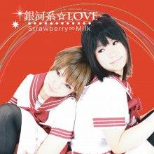 Strawberry∞Milk ストミル千星オフィシャルブログ 妄想プリンセス空を飛ぶ。