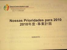 フローラズール・ブラジルビジネス促進委員会のブログ