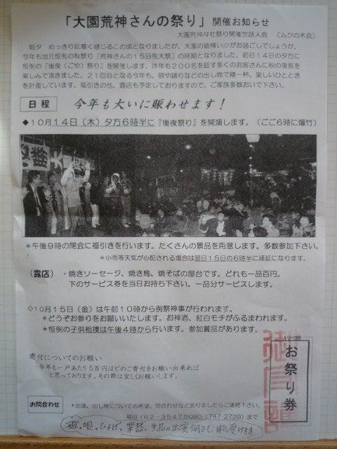 水俣こまちのブログ-20101011_minamata_info_matsuri