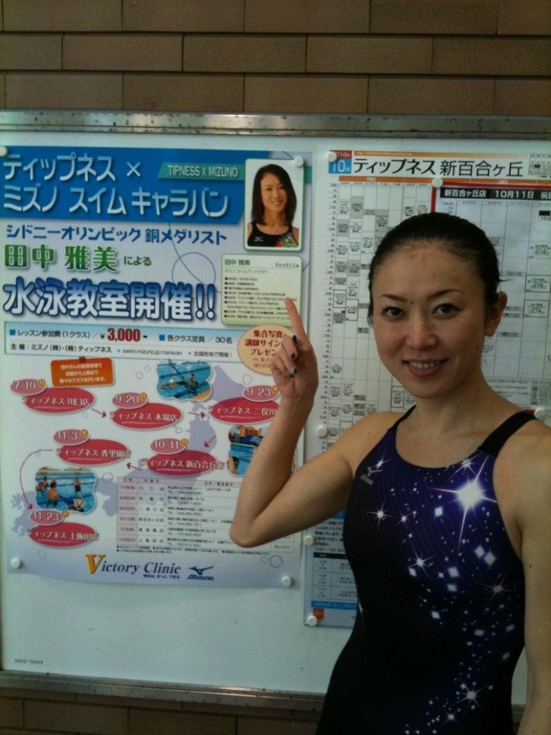 gallerynova.se ls model 1 田中雅美オフィシャルブログ「アスリートだって女の子ですもの!」Powered by アメブロ