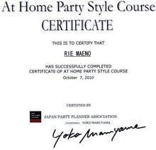外見力相談係☆イメコンのすすめ-At home party certificate