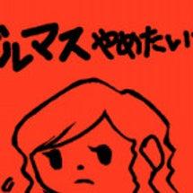 ◆いまのきもち