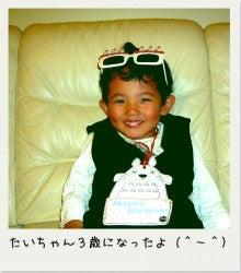 ☆happy life☆ たいちゃんママの育児日記