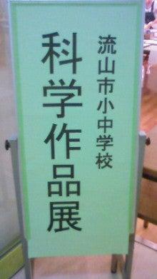 大好きっ流山市!~わくわく奮闘日記~-201009111038000.jpg
