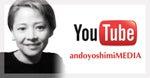 ANDO YOSHIMI MEDIA BLOG