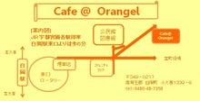 $幸せを引き寄せるカフェ(Cafe@Orangel カフェオランジェル)