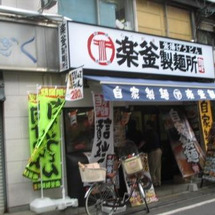 楽釜製麺所