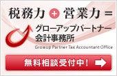 グロパー所長の税理士日記-グローアップパートナーズ会計事務所