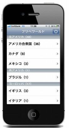 海外・世界の日本語フリーペーパー情報 『フリペワールド』 のブログ-フリペ