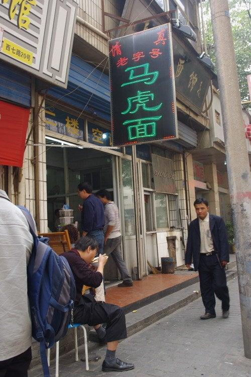 中国大連生活・観光旅行通信**-西安