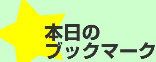 ★ラーメン占い blog★-ブックマーク