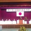 北信越市長会報告の画像