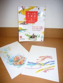 $イラストレーター松平あすかの制作ブログ-おしゃれ年賀状
