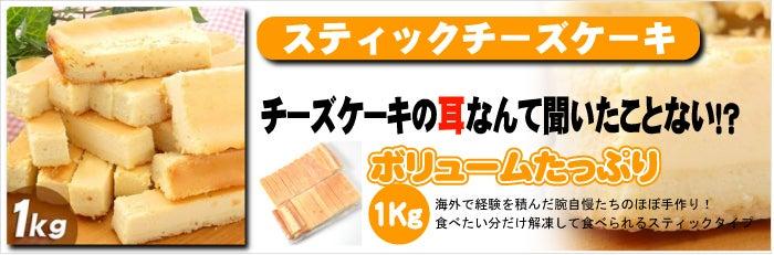 $気になる!?話題の商品 通販情報 ショップ4970-ボリュームたっぷりスティックチーズケーキ 1kg