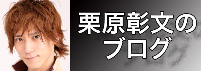 栗原彰文のブログ