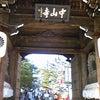 中山寺にての画像