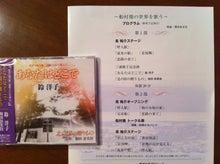 和田奈美佳 オフィシャルブログ 「なみかのメロディ」 Powered by Ameba-IMG_1749.jpg