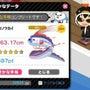 日本海エリア上級コン…