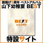 山下幼稚宴BEST【CD特設サイト】