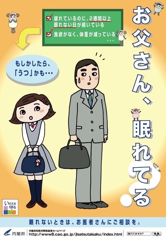 $∞最前線 通信-poster(眠れてますか?キャンペーン)