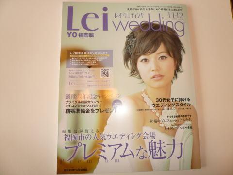 マダムれいこの公式ブログ「恋愛レッスン」-rei3