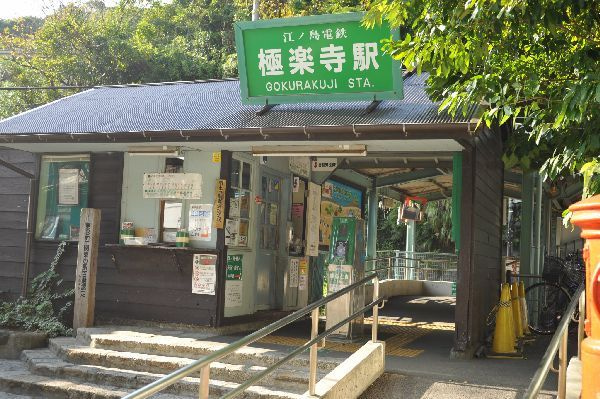 北海道の野生動植物写真-楽寺駅