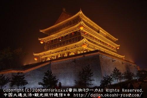中国大連生活・観光旅行通信**-西安 鼓楼