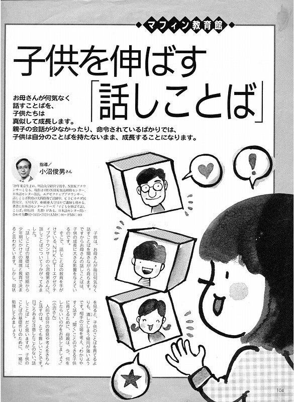 田原由果子 過去イラスト