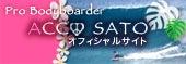ACCO SATO佐藤晃子プロボディーボーダーのオフィシャルサイト
