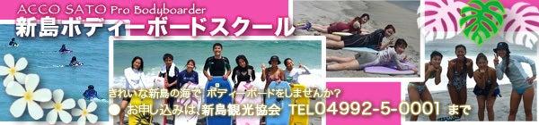 $佐藤晃子の新島 BB LIFE-新島ボディボードスクール