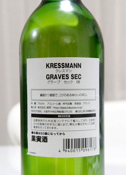 $cheltenhamのブログ-Kressmann Graves Sec 2006