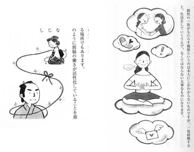 田原由果子 カットイラスト見本